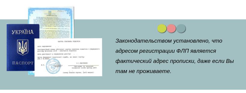 Что необходимо, чтобы зарегистрировать ФЛП в Украине