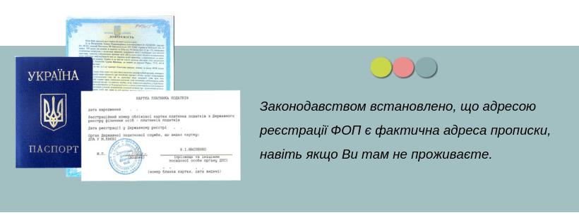Зареєструвати ФОП в Україні