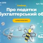 """Семінар """"Про податки та бухгалтерський облік"""" відбудеться 16 квітня 2019 року"""