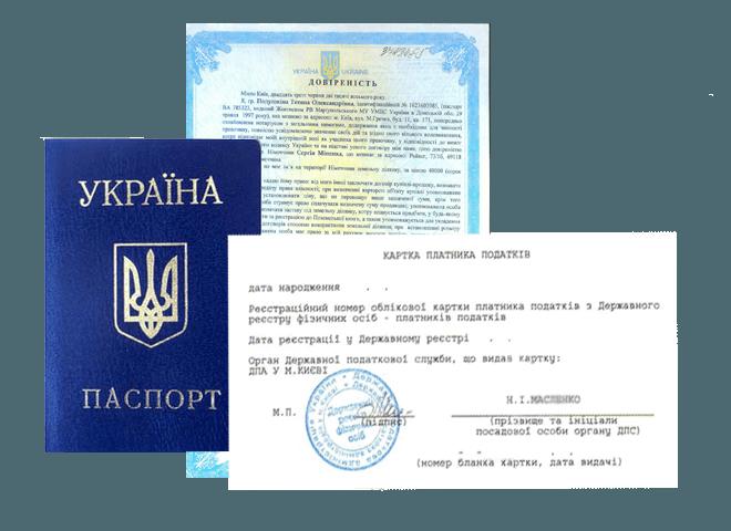 Документы для регистрации ФЛП (ФОП)