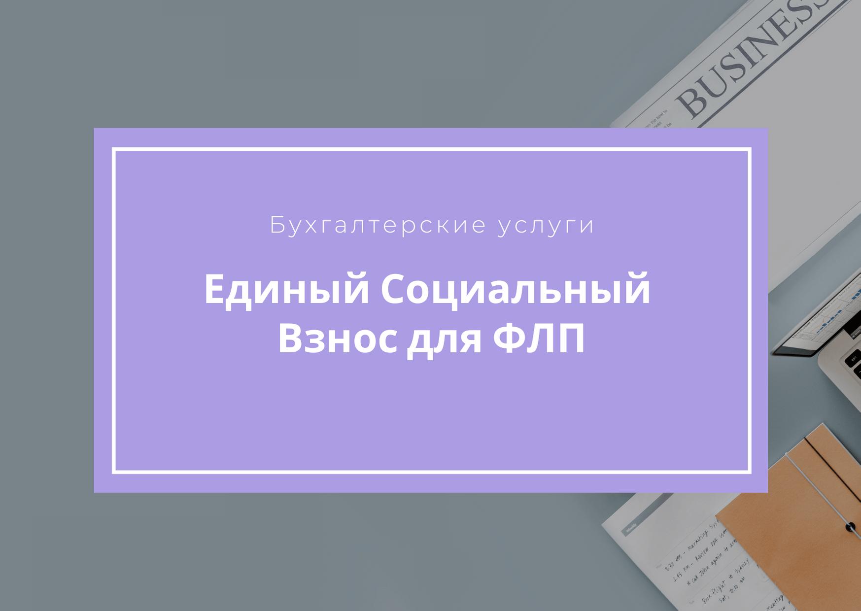 Единый Социальный Взнос для ФЛП в Украине