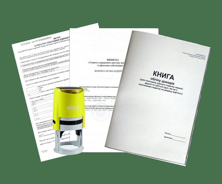 Регистрация ФЛП (ФОП) за 3 дня