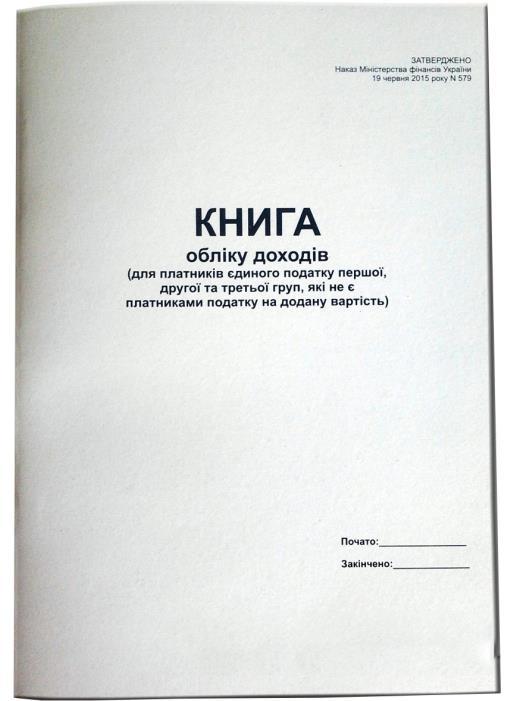 Книга учета доходов и расходов для ФОП
