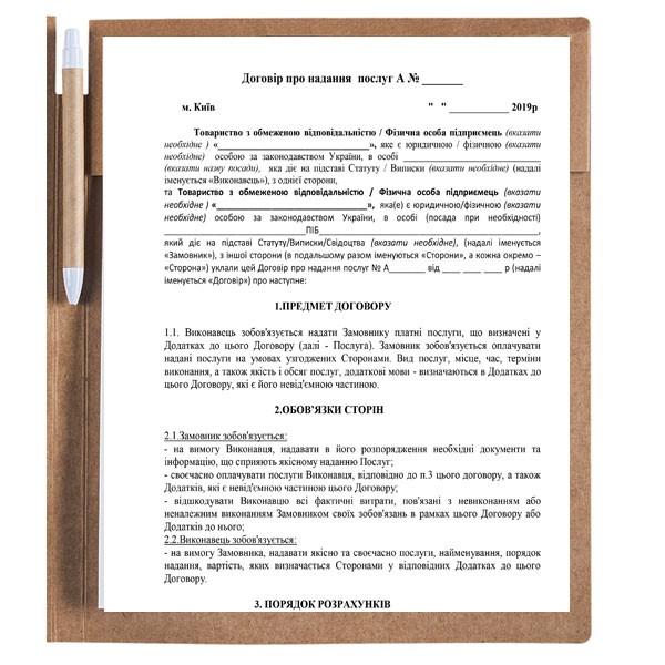 Шаблони договорів на послуги | LEVANT consulting