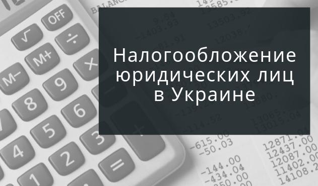 Система налогообложения для ООО