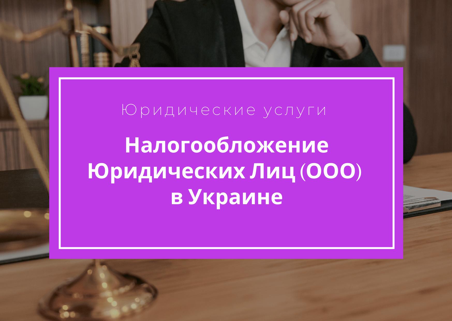 Налогообложение Юридических Лиц (ООО) в Украине