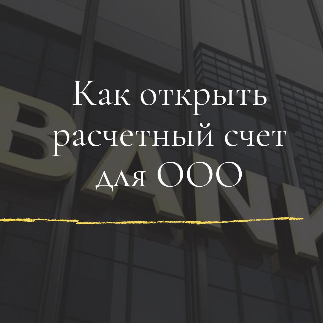 Как открыть счет для ООО в Украине
