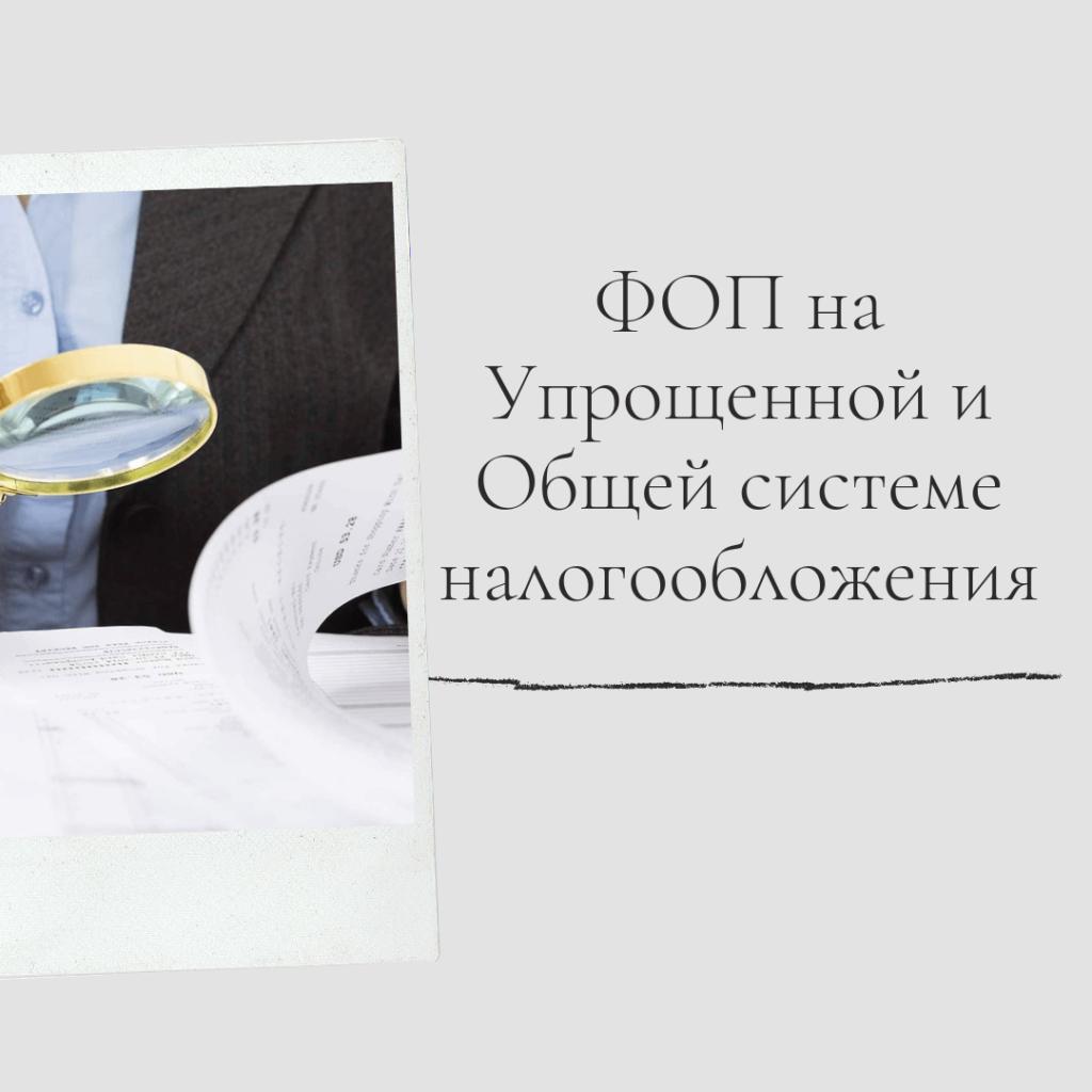 ФОП на Упрощенной и Общей системе налогообложения