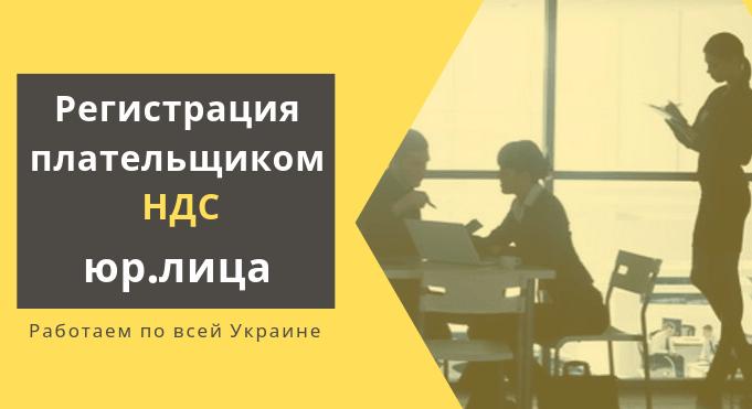 Регистрация плательщиком НДС | LEVANT consulting