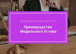 плюсы и минусы модельного Устава ООО