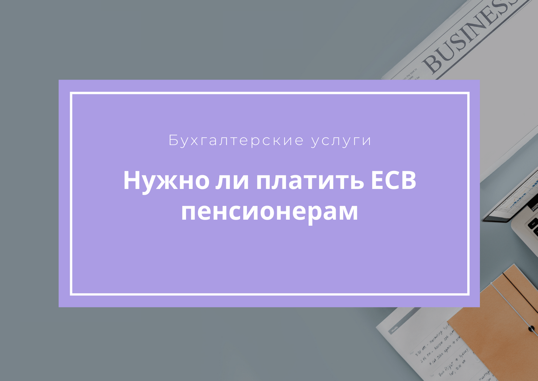 Платят ли ЕСВ пенсионеры в Украине