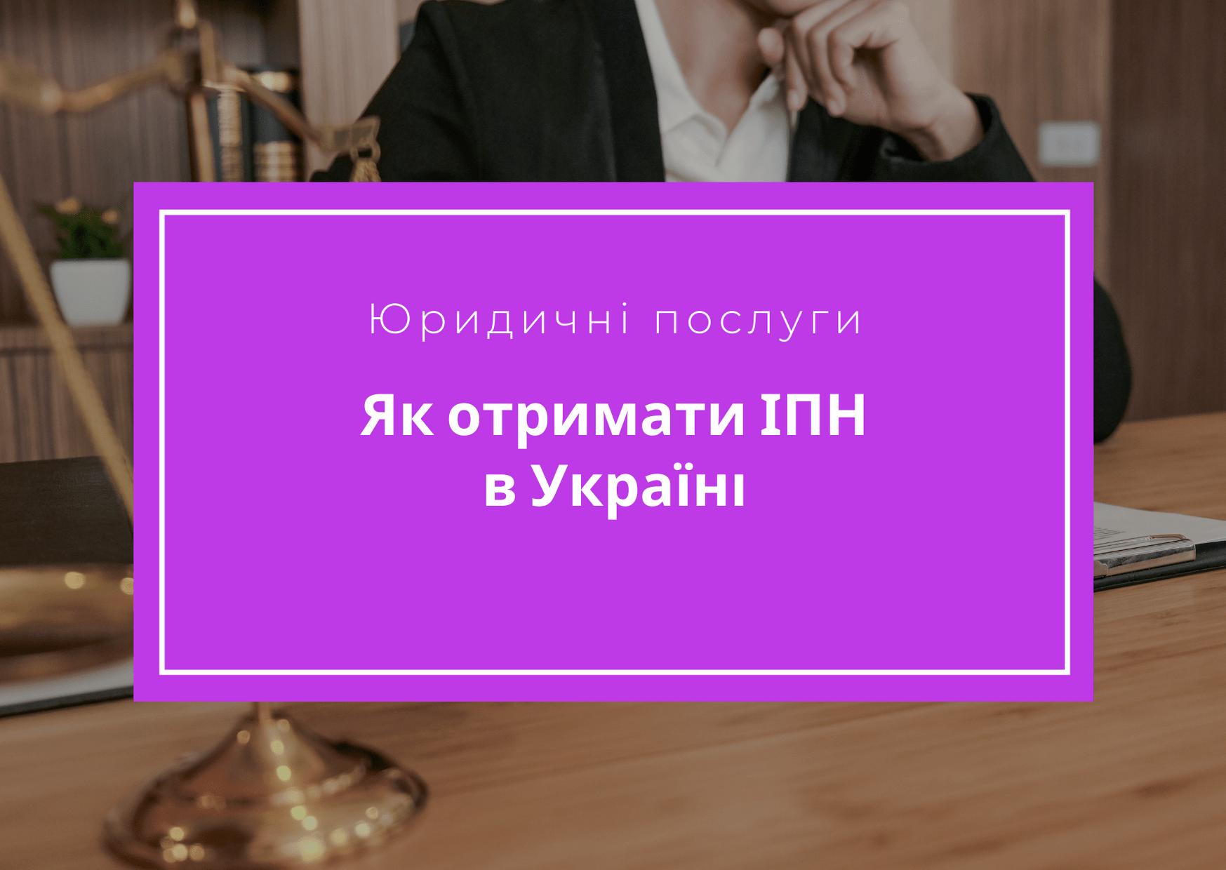 Отримати ІПН в Україні