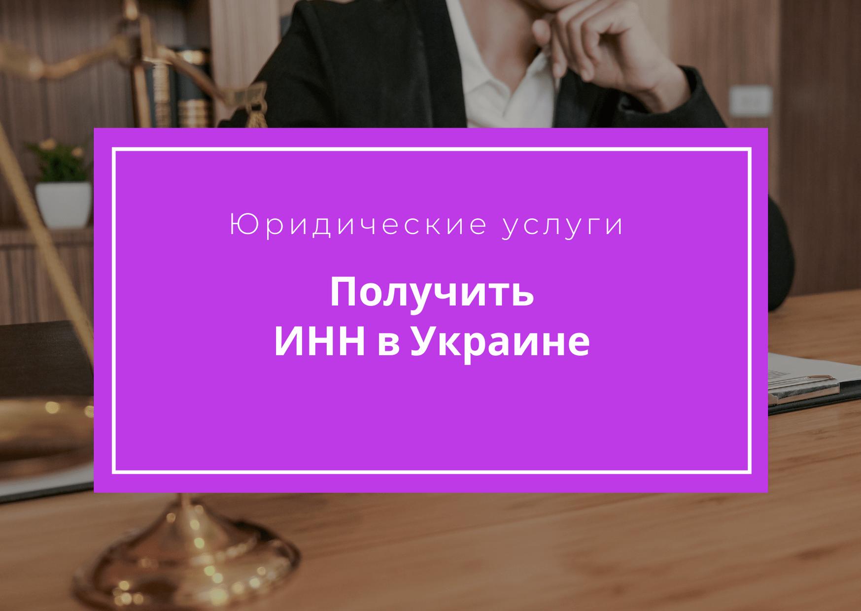 Как получить ИНН в Украине