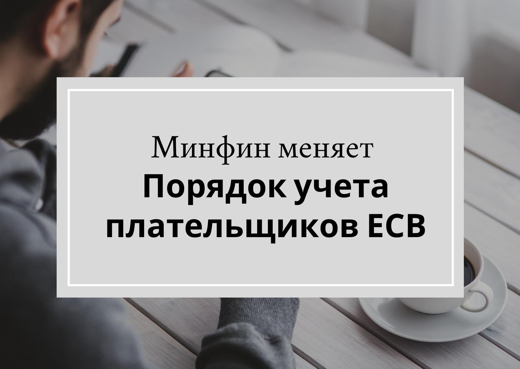 Minfin menyayet Poryadok ucheta platel'shchikov YESV