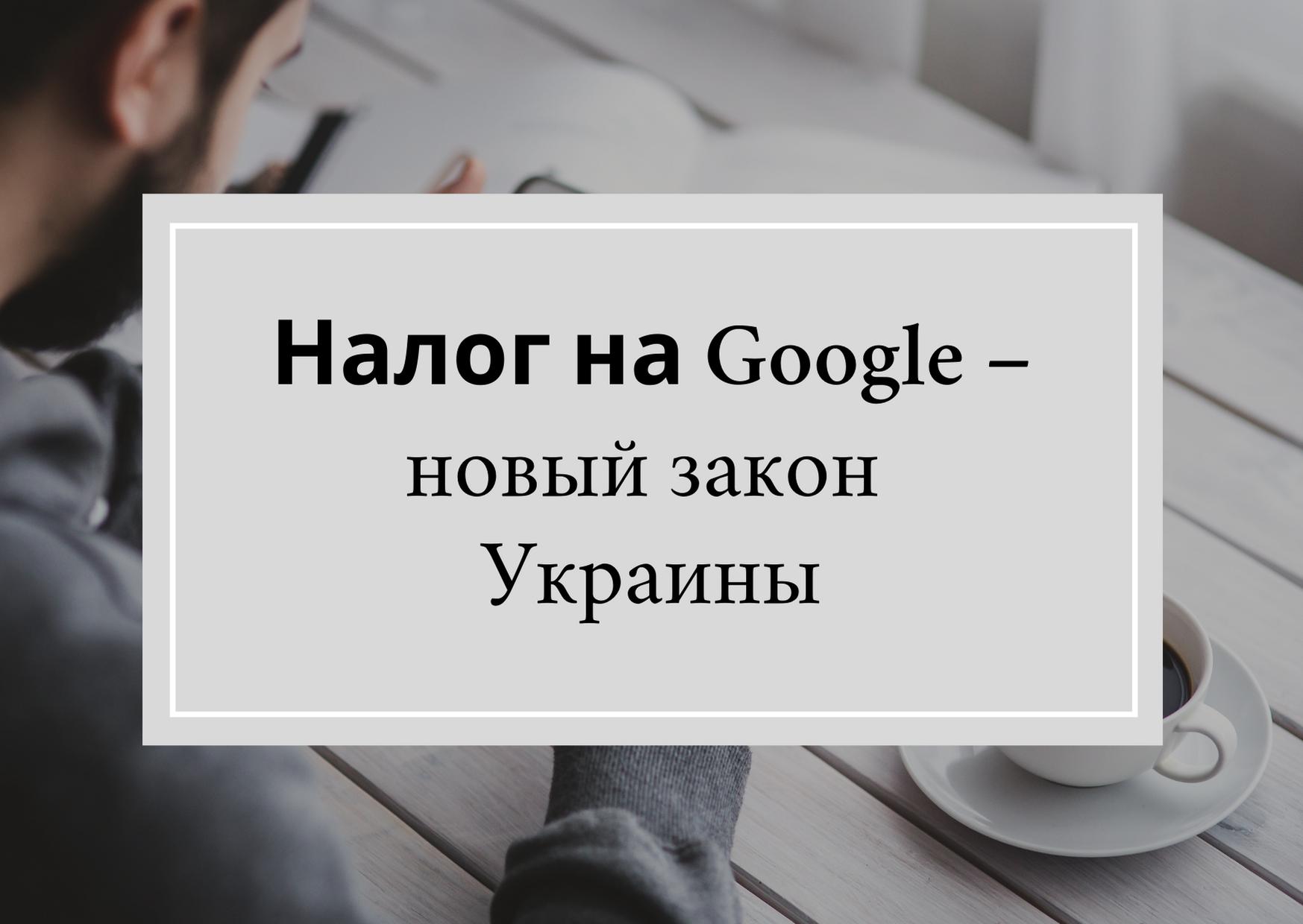 Налог на Google