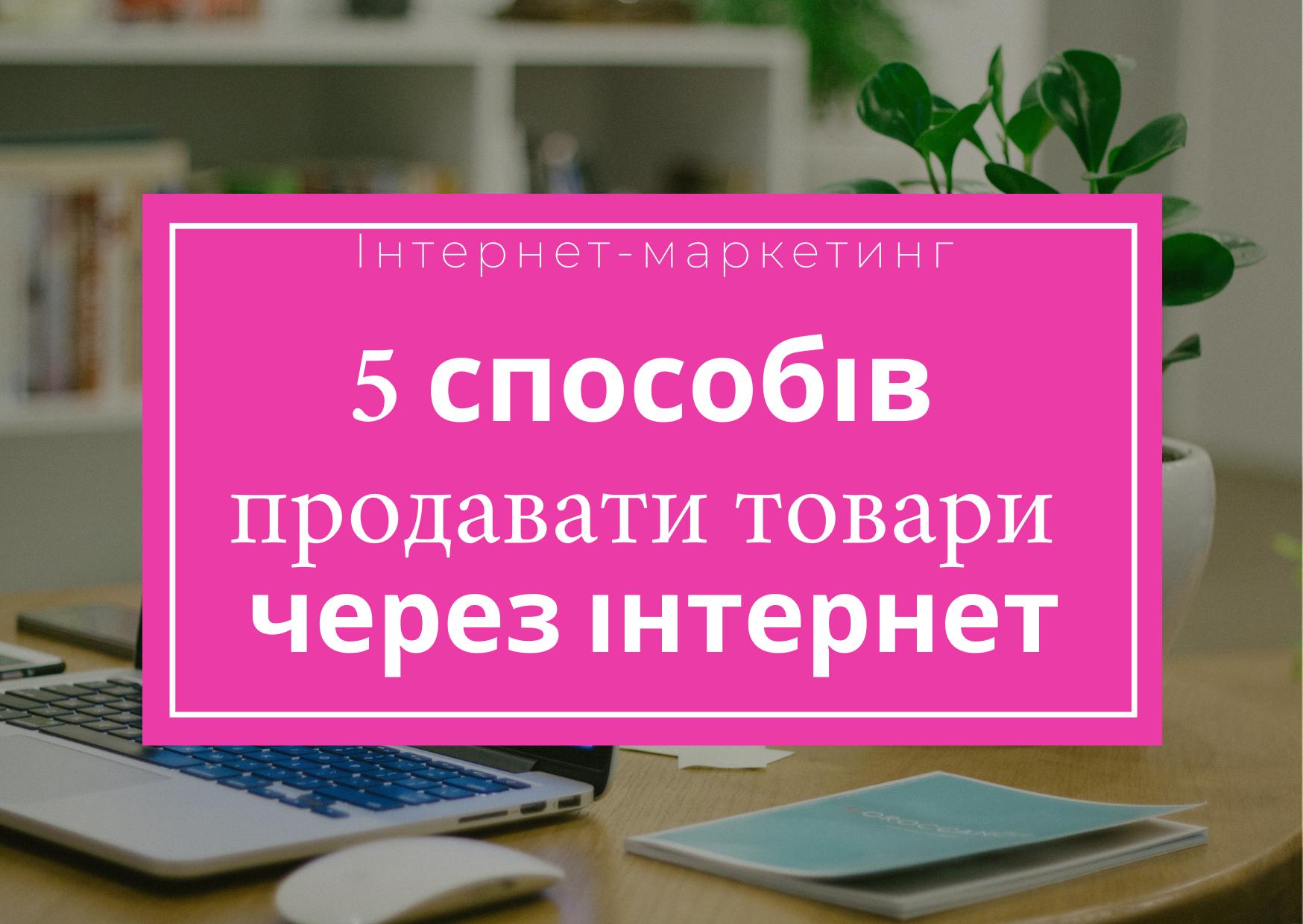 5 способів продавати через інтернет