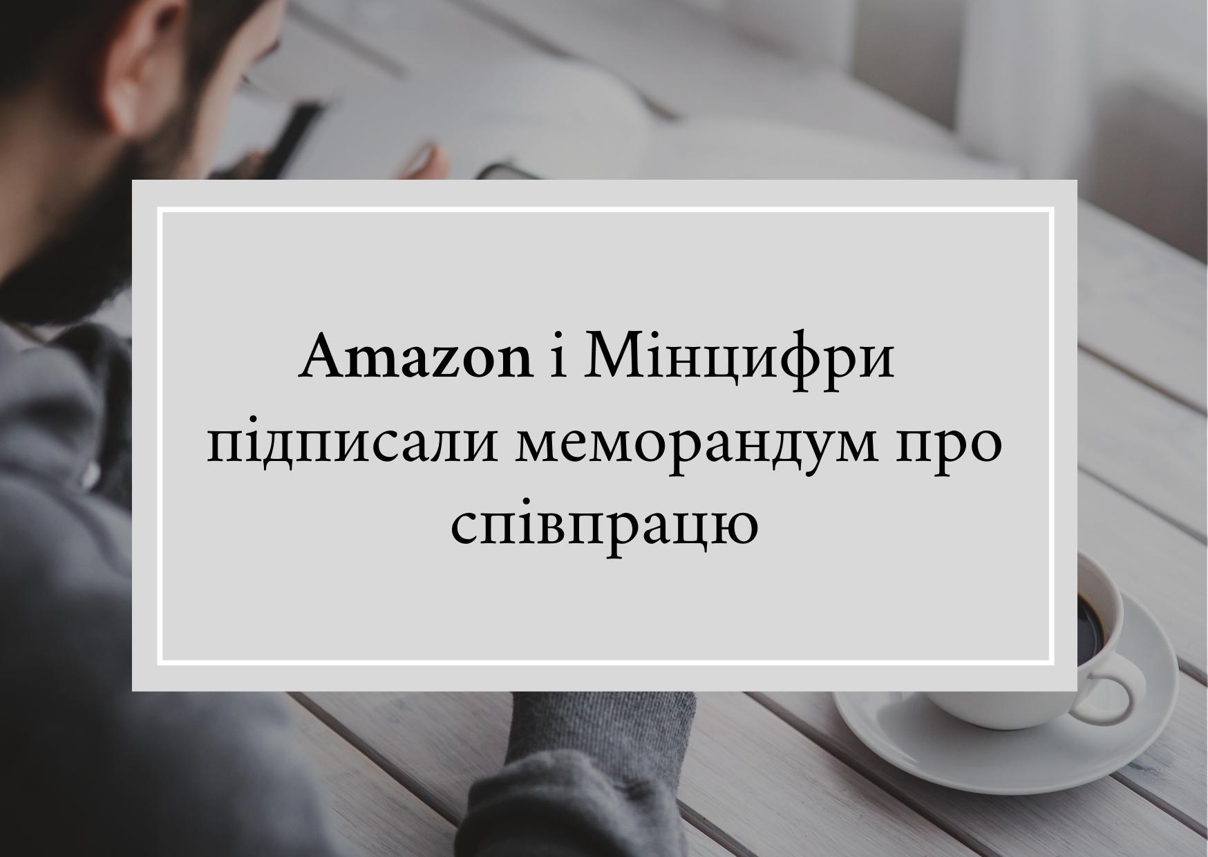 Amazon підписала меморандум з Україною