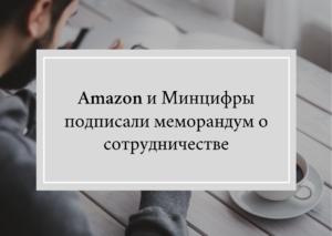 Amazon подписала сотрудничество с Украиной