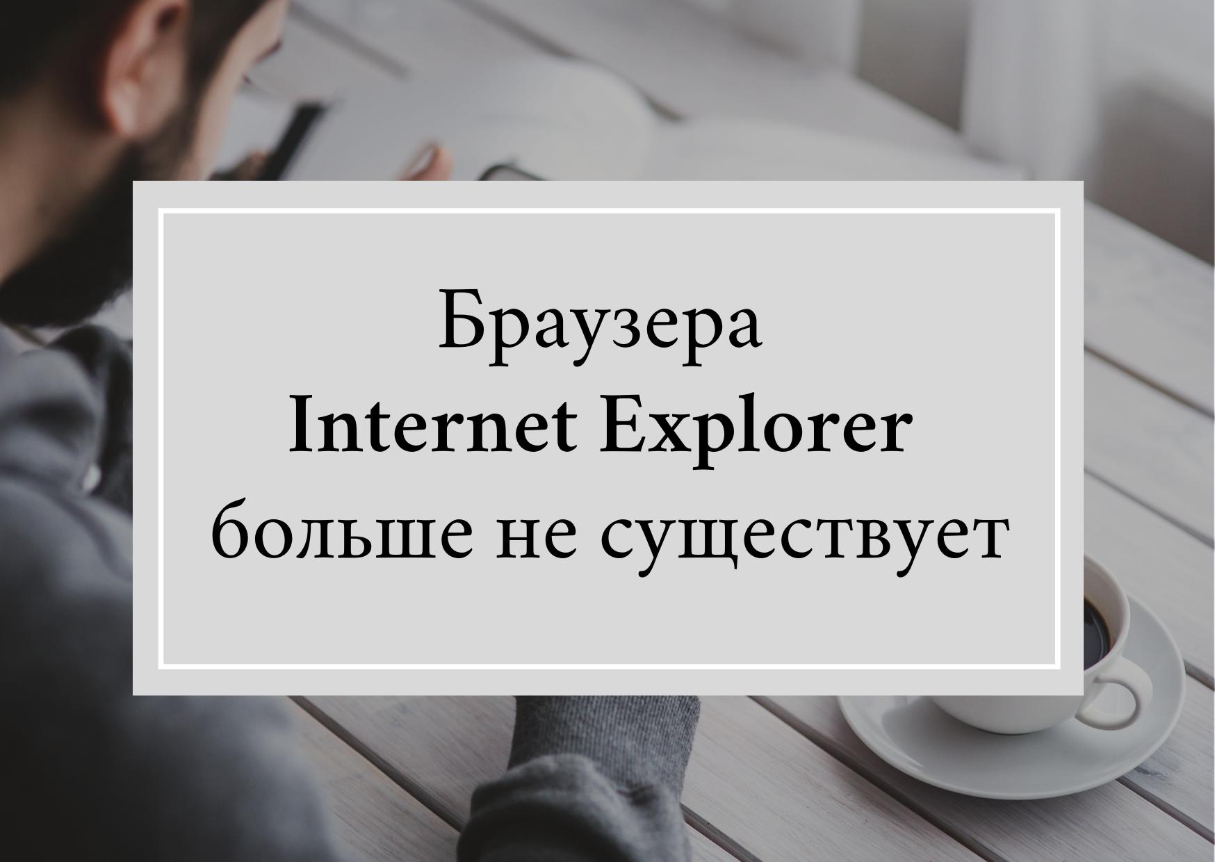 Internet-Explorer больше не существует