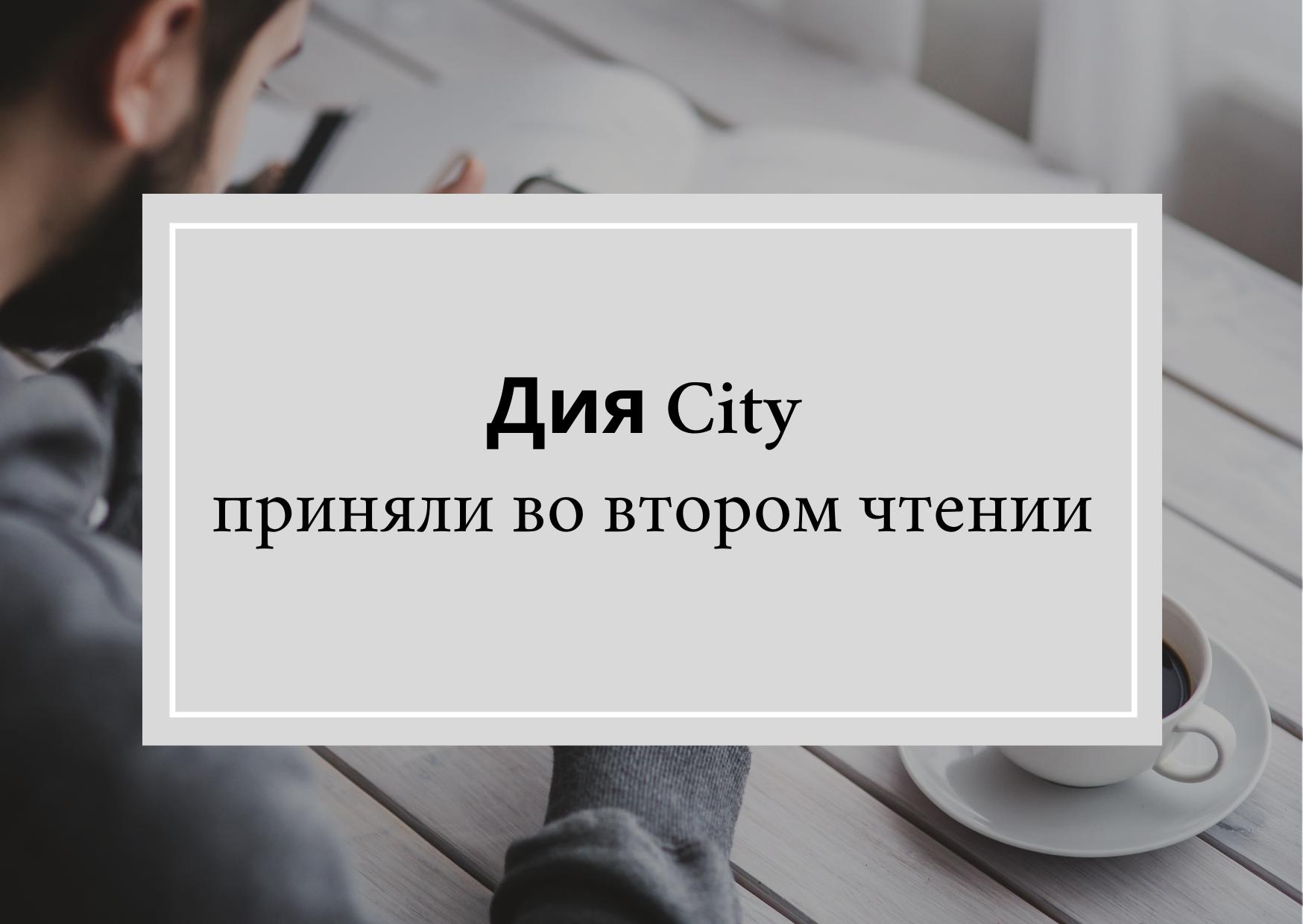 Законопроект Дия City