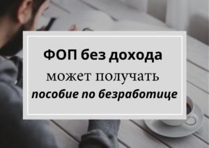 ФОП может получать пособие по безработице