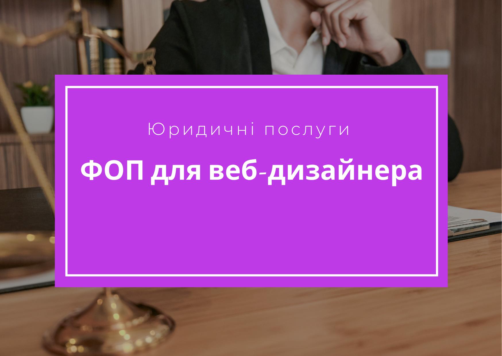ФОП для веб-дизайнера