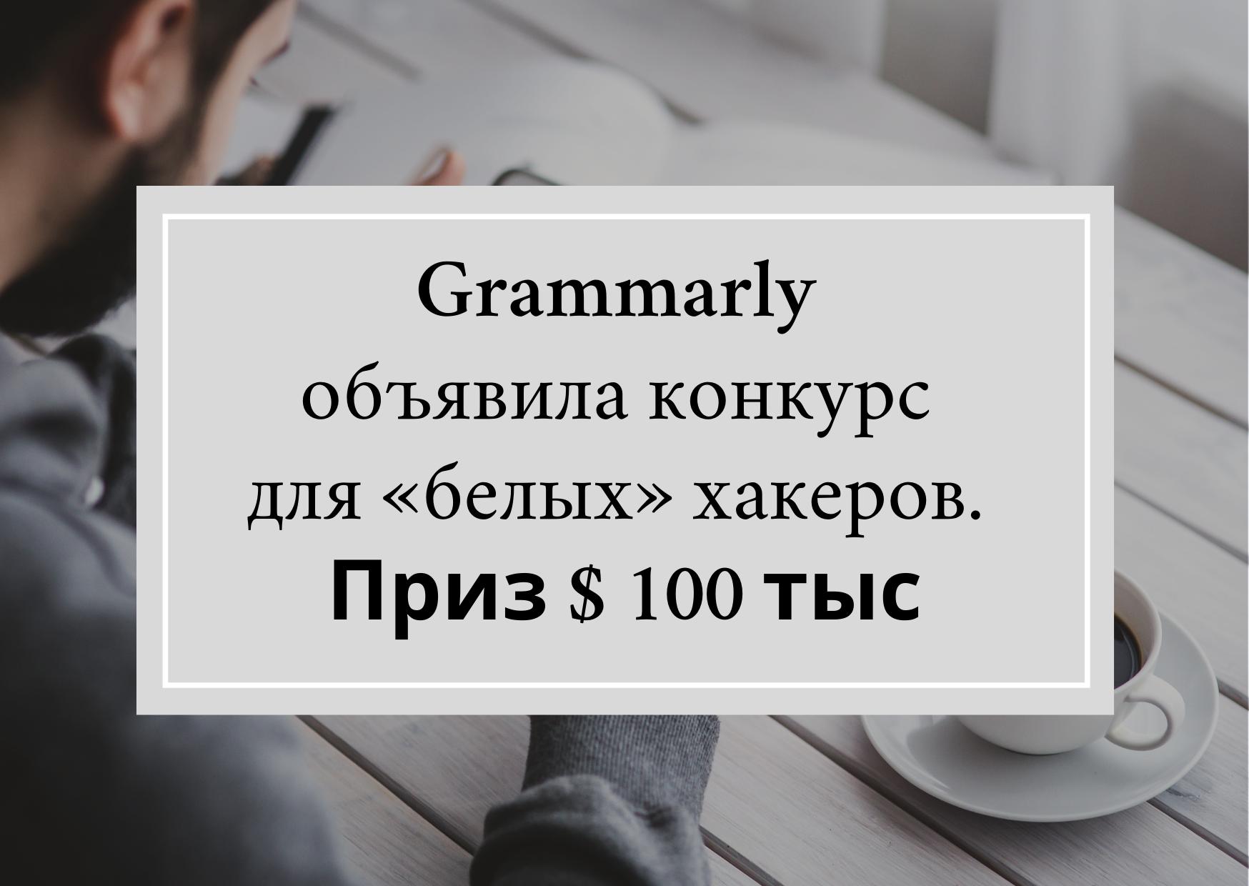 Конкурс от Grammarly