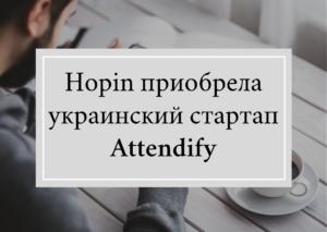 Hopin купила Attendify