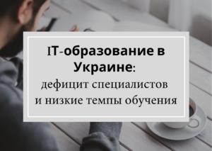 IT-образование в Украине