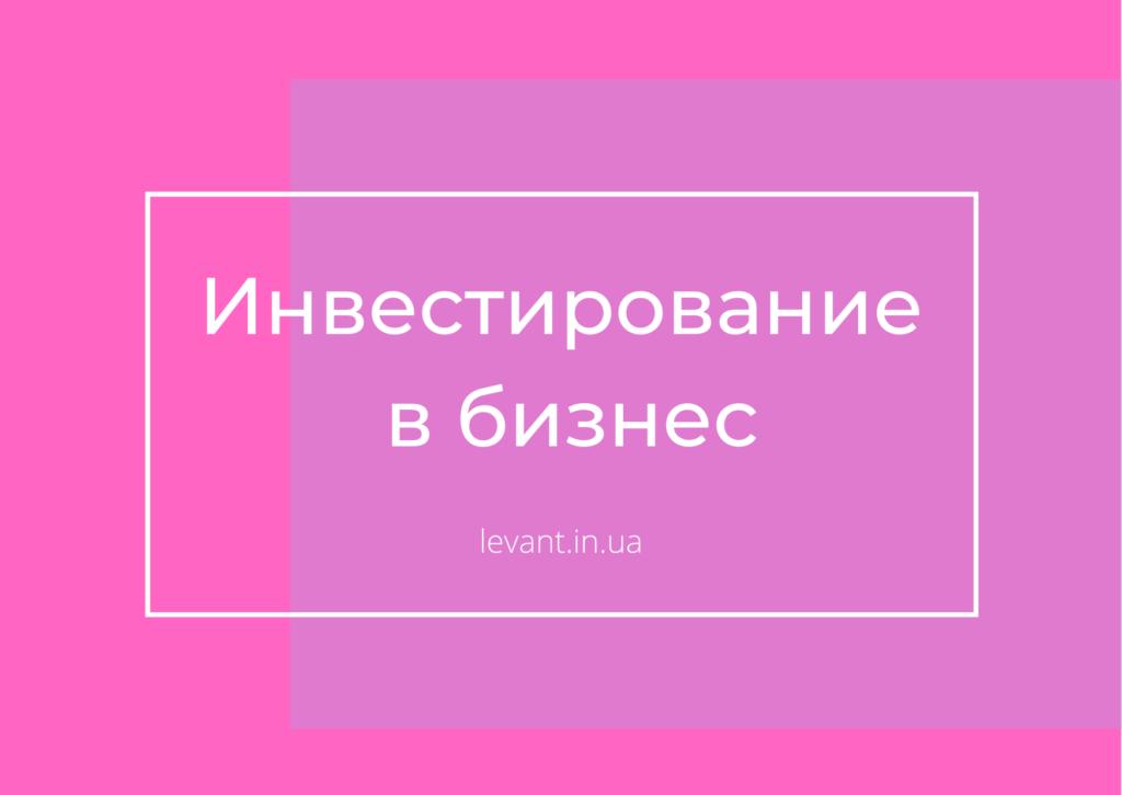 Инвестировать в бизнес в Украине