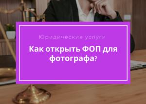 ФОП для фотографа