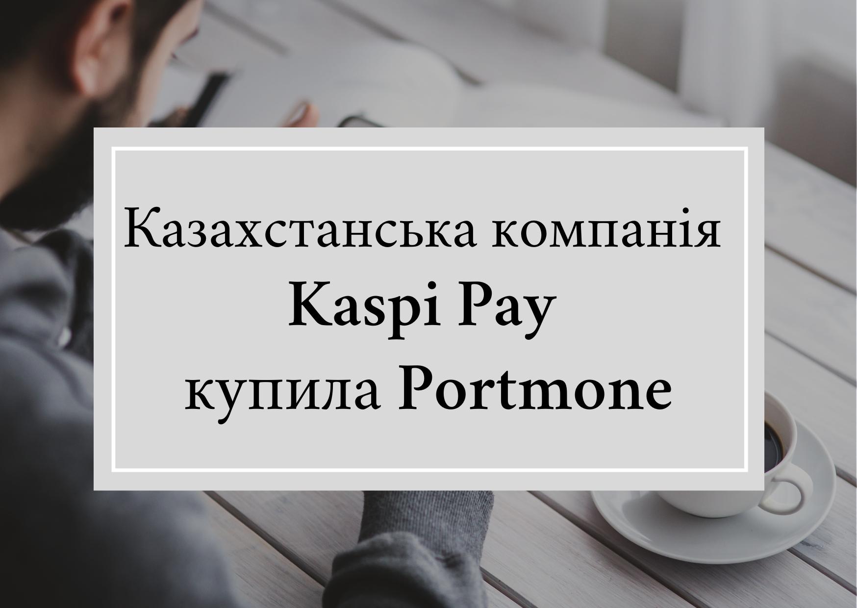 Kaspi-Pay купила Portmone