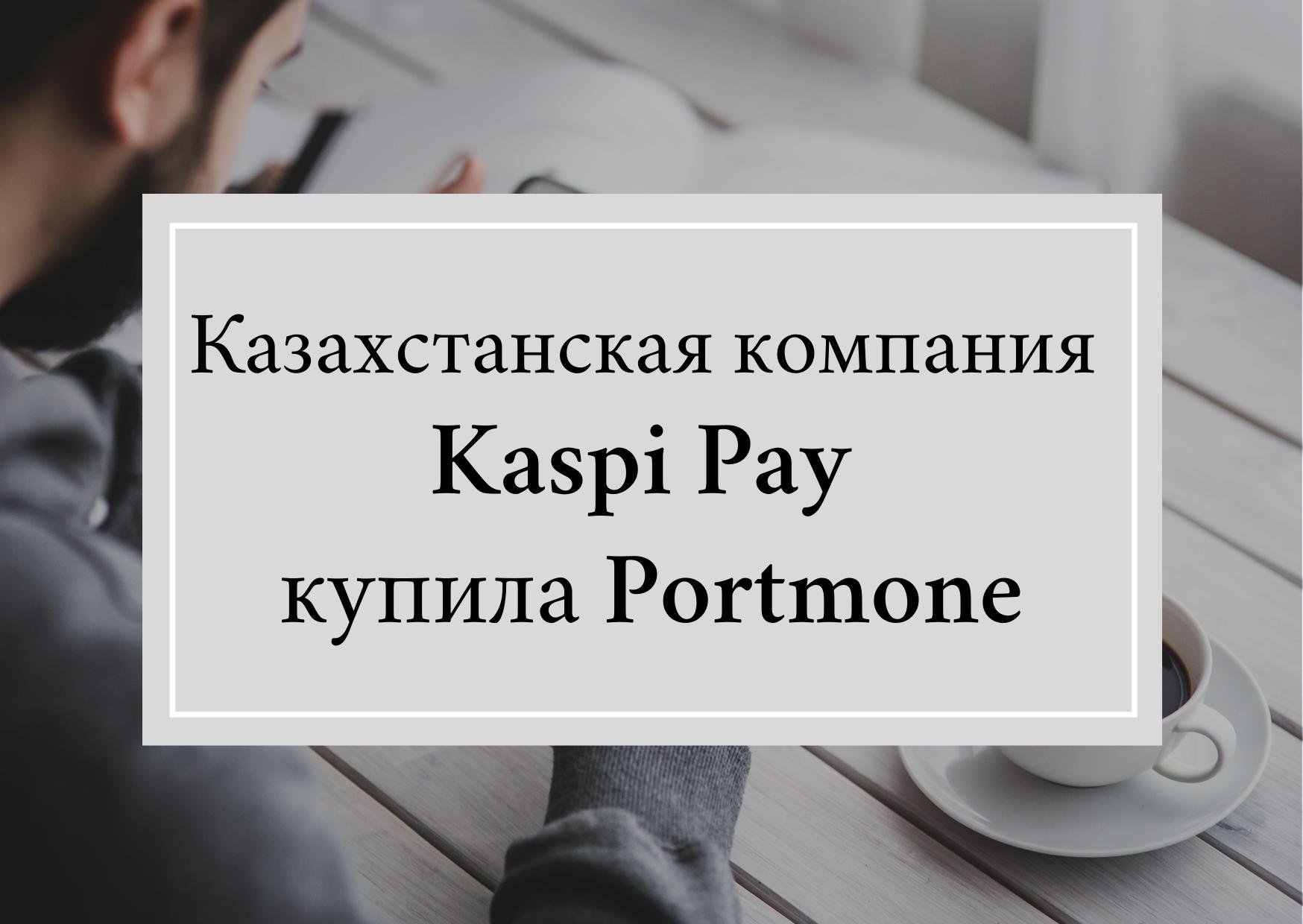 Kaspi Pay купила Portmone