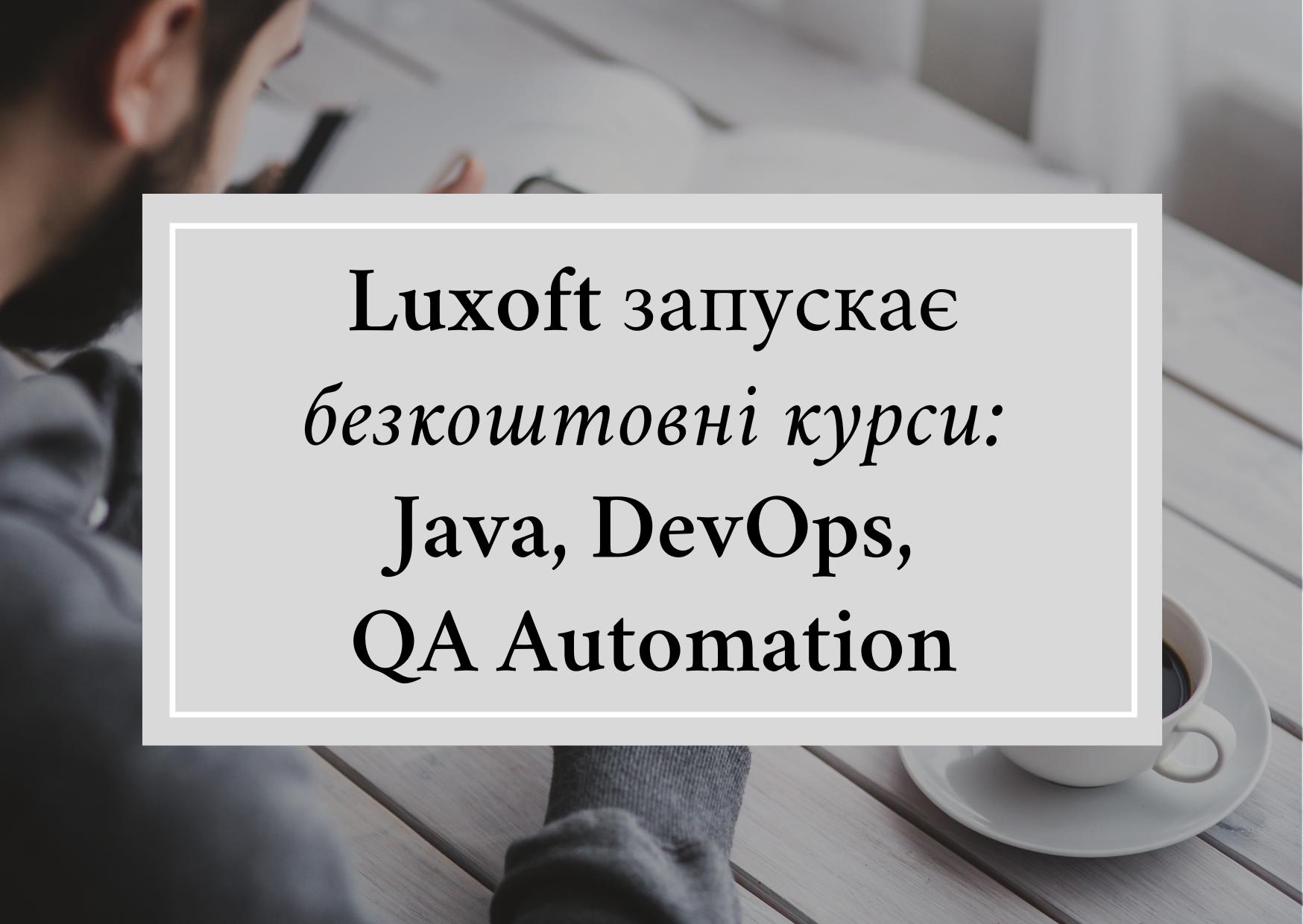 Безкоштовні курси від Luxoft