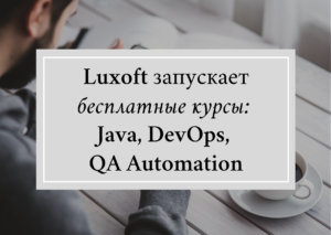 Бесплатные курсы Luxoft