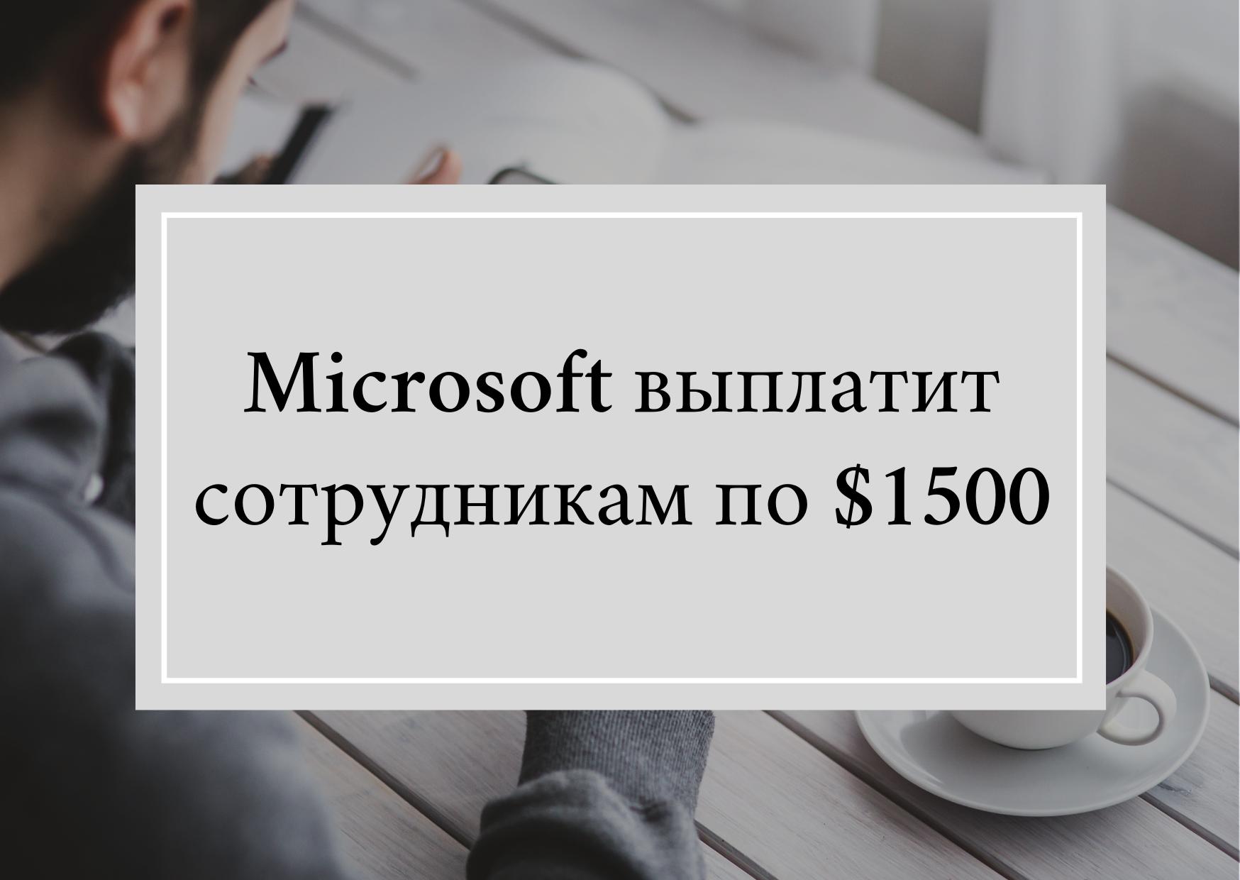 Бонус работникам Майкрософт