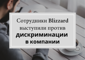 Blizzard выступили против дискриминации