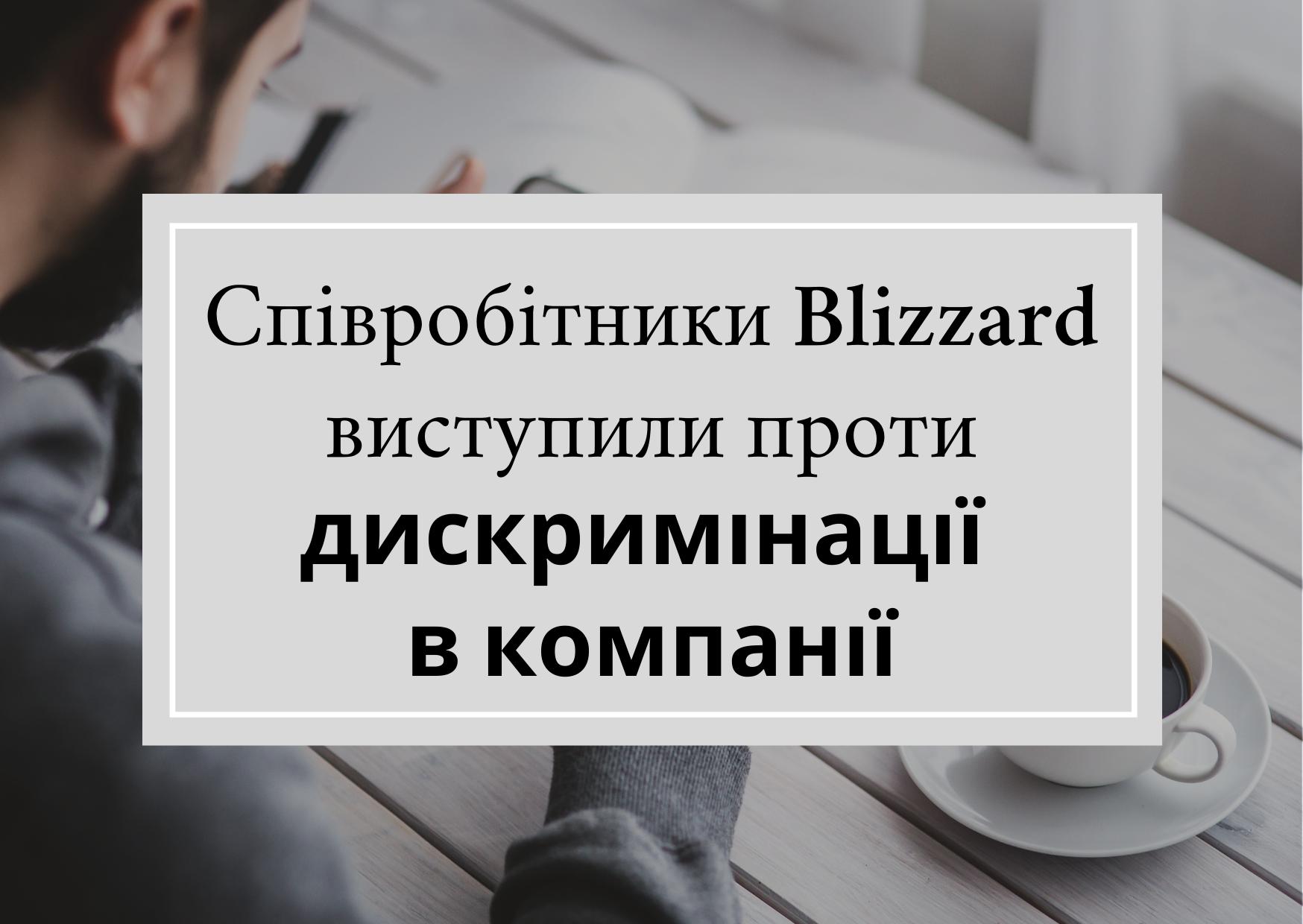 Співробітники Blizzard влаштували страйк