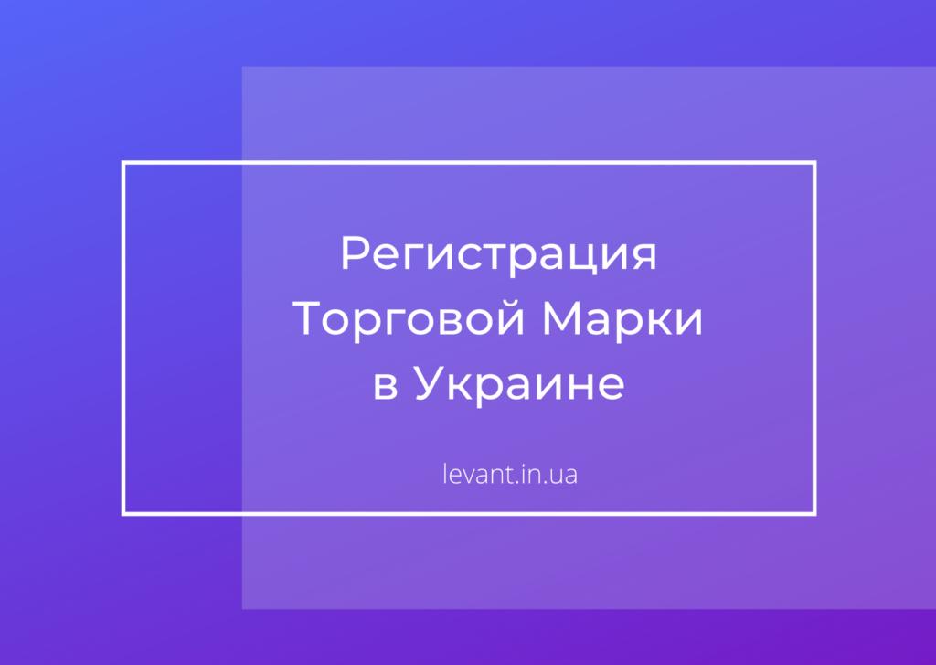 Регистрация ТМ в Украине